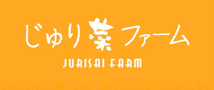 じゅり菜ファーム